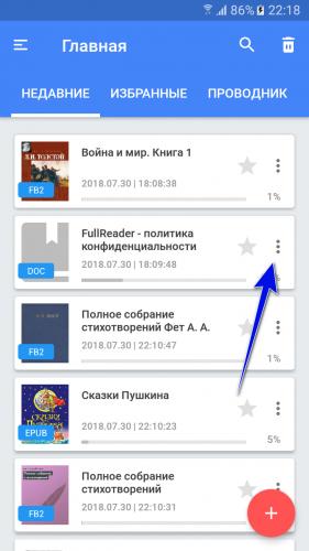 Удаление книг из памяти устройства и карты памяти
