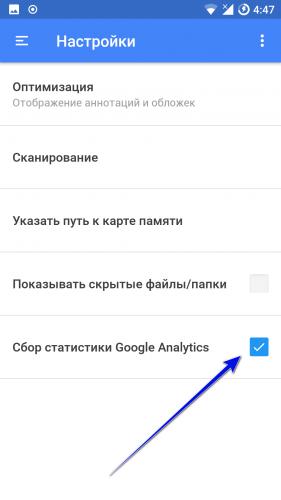 Отключение статистики Google Analytics