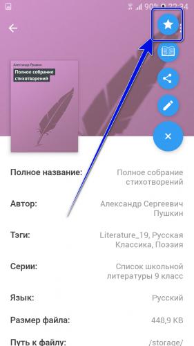 Список избранных книг