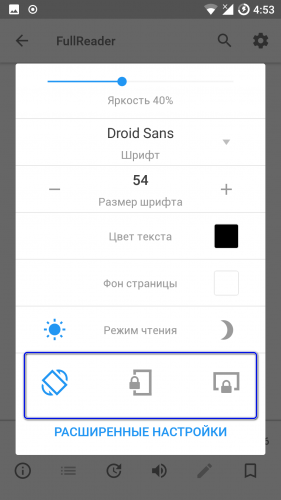 Смена ориентации экрана устройства