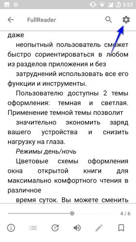 Настройка Тап-зон