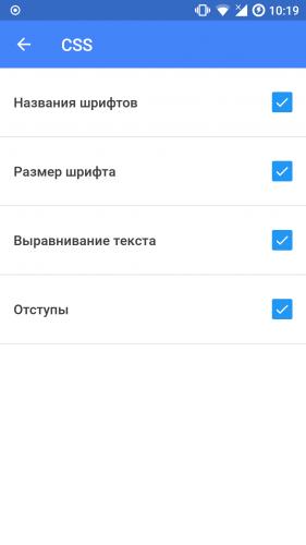 Настройки CSS