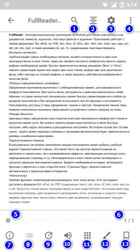 Инструменты окна чтения PDF документа