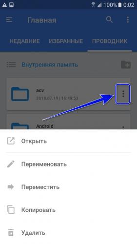 Действия с файлами и папками в файловой системе