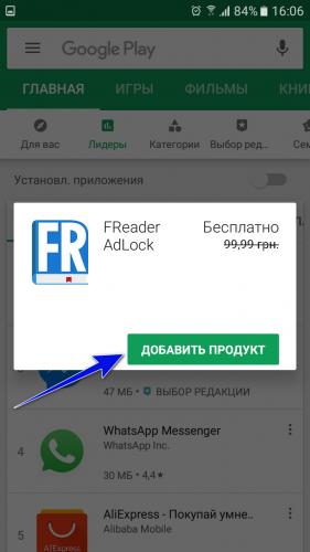Активация промокода в Play Маркет