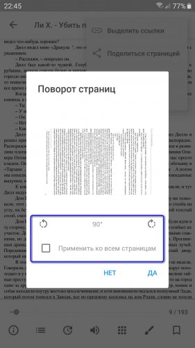 Поворот страниц в файлах формата PDF/DJVU/CBR/CBZ